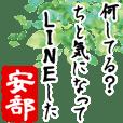 ★安部★動く川柳スタンプ
