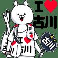 【古川】超好きスタンプ