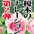 榎本さん名前ナレーション2