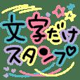 【敬語とタメ語】文字だけ手描きスタンプ②