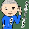 【木村】はジャージっ子。