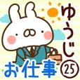 【ゆうじ】専用25<お仕事>