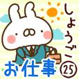 【しょうご】専用25<お仕事>