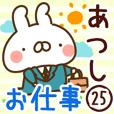 【あつし】専用25<お仕事>