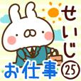 【せいじ】専用25<お仕事>