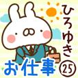 【ひろゆき】専用25<お仕事>