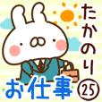 【たかのり】専用25<お仕事>