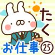 【たく】専用25<お仕事>