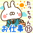 【たっちゃん】専用25<お仕事>