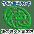 The Tokusan Sticker 666