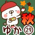【ゆか】専用29<秋&ハロウィン>