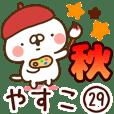 【やすこ】専用29<秋&ハロウィン>