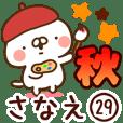 【さなえ】専用29<秋&ハロウィン>