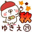 【ゆきえ】専用29<秋&ハロウィン>