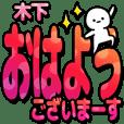 木下さんデカ文字シンプル2[カラフル]