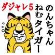 のんちゃんが使う名前スタンプダジャレ編5