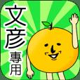 【文彥】專用 名字貼圖 橘子
