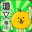 【瓊文】專用 名字貼圖 橘子