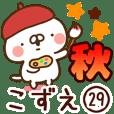 【こずえ】専用29<秋&ハロウィン>