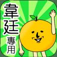 【韋廷】專用 名字貼圖 橘子
