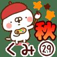 【くみ】専用29<秋&ハロウィン>
