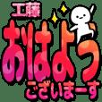 工藤さんデカ文字シンプル2[カラフル]