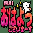 西川さんデカ文字シンプル2[カラフル]