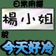 Name Sticker Series 4 - Miss Yang