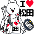 【松田】超好きスタンプ