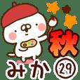 【みか】専用29<秋&ハロウィン>