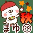 【まゆ】専用29<秋&ハロウィン>