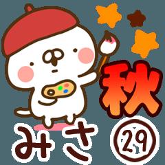 【みさ】専用29<秋&ハロウィン>
