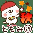 【ともみ】専用29<秋&ハロウィン>