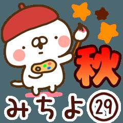 【みちよ】専用29<秋&ハロウィン>