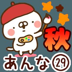【あんな】専用29<秋&ハロウィン>