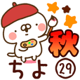 【ちよ】専用29<秋&ハロウィン>
