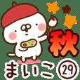 【まいこ】専用29<秋&ハロウィン>