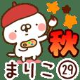 【まりこ】専用29<秋&ハロウィン>