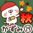 【かずみ】専用29<秋&ハロウィン>