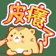 扭扭貓-鑽石閃閃大字報