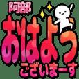 阿部さんデカ文字シンプル2[カラフル]