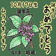October birth flowers, flower language.