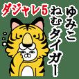ゆみこが使う名前スタンプダジャレ編5