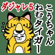 こうちゃんが使う名前スタンプダジャレ編5