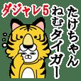 たけちゃんが使う名前スタンプダジャレ編5