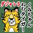 Sticker gift to kumi Funnyrabbit pun5