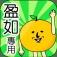 【盈如】專用 名字貼圖 橘子