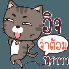 JATOM charcoal meow