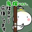 ▶動く!まろまる◇鬼嫁◇ver.