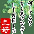 Miyoshi's humorous poem -Senryu-